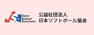 公益社団法人日本ソフトボール協会
