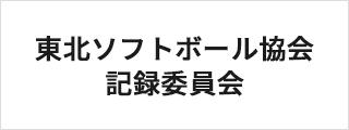 東北ソフトボール協会記録委員会