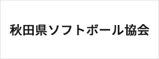 秋田県ソフトボール協会
