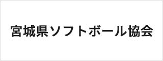 宮城県ソフトボール協会
