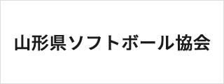山形県ソフトボール協会