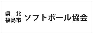 県北・福島市ソフトボール協会